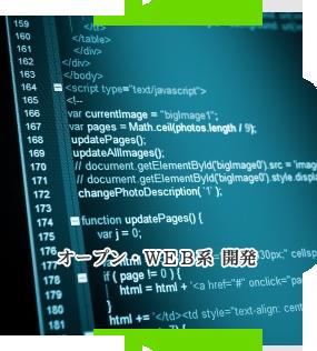 オープン・Web系開発