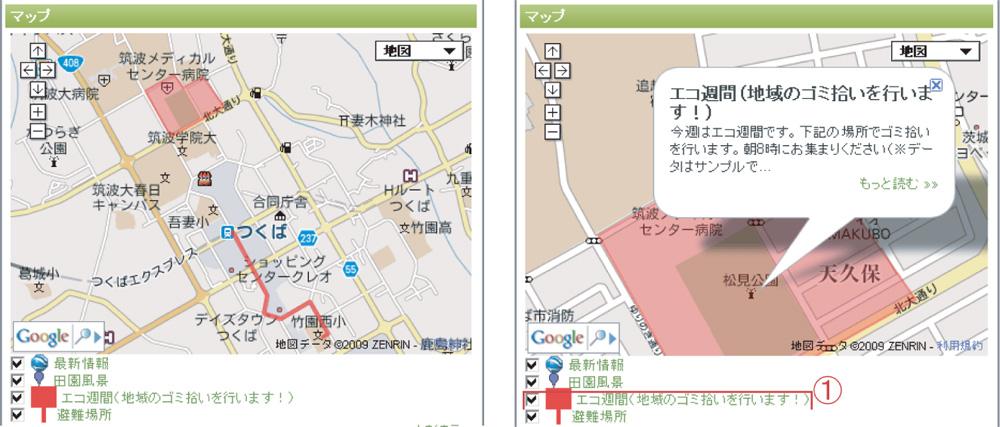マップサンプル画面